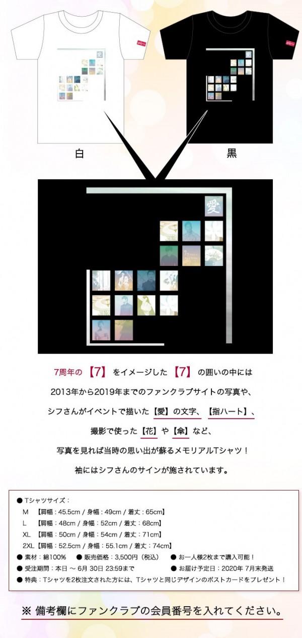 psh_Tshirt2020_5 (1).jpg