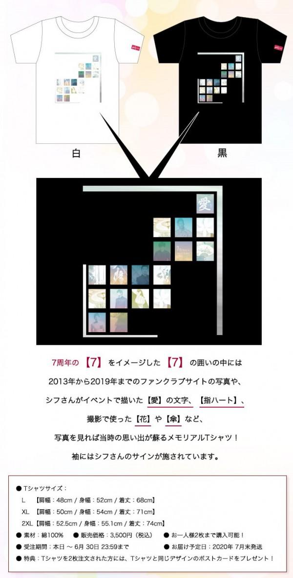psh_Tshirt2020_3.jpg